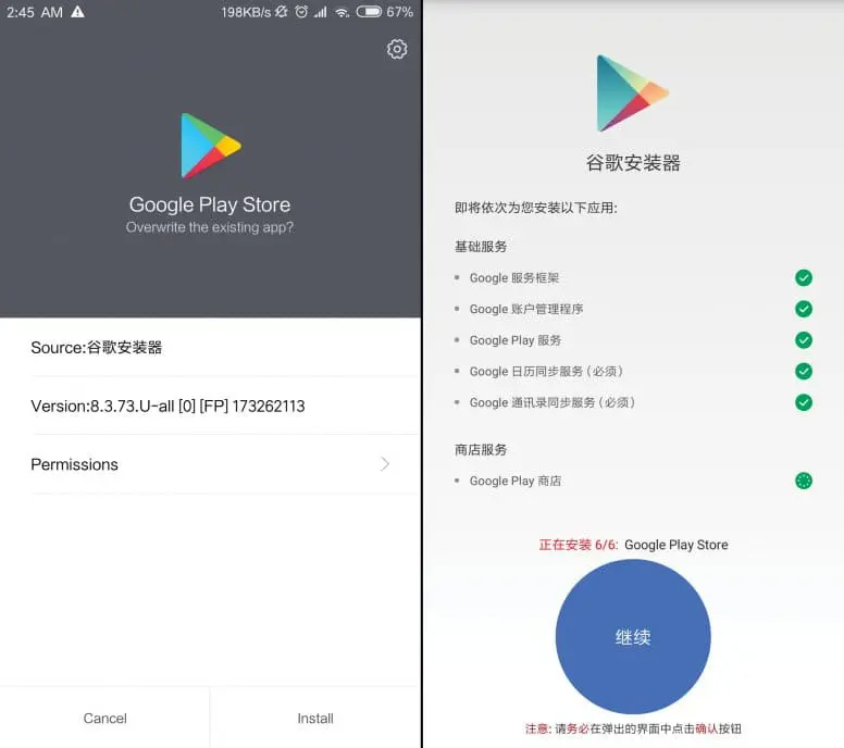 تثبيت خدمات جوجل في ROM MIUI الصين