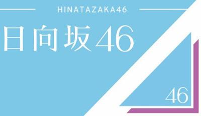 Hinatazaka46 Sky Blue Logo