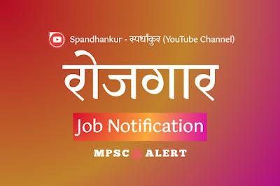 IIM Nagpur Job