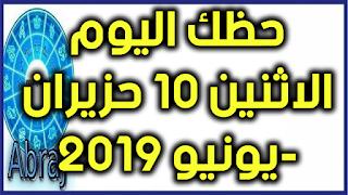 حظك اليوم الاثنين 10 حزيران-يونيو 2019