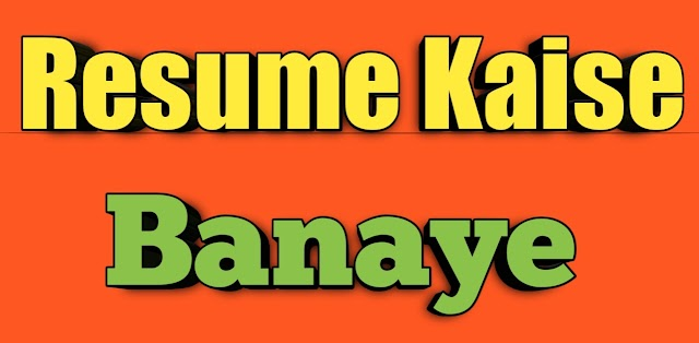 Resume kaise banaye full information in hindi