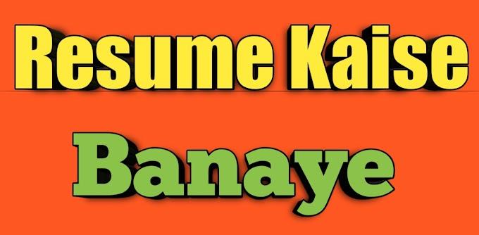 Resume kaise banaye full information in hindi