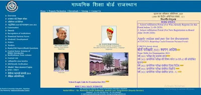 Rajasthan Board (RBSE) 10th Promote Result 2021, Name Wise, School Wise
