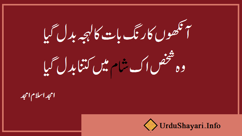 Aankhon Ka Rang Amjad Islam Amjad Poetry - sad lines in urdu- Sham Shayari