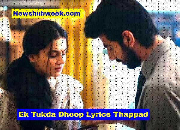 Ek Tukda Dhoop Lyrics Thappad Taapsee Pannu