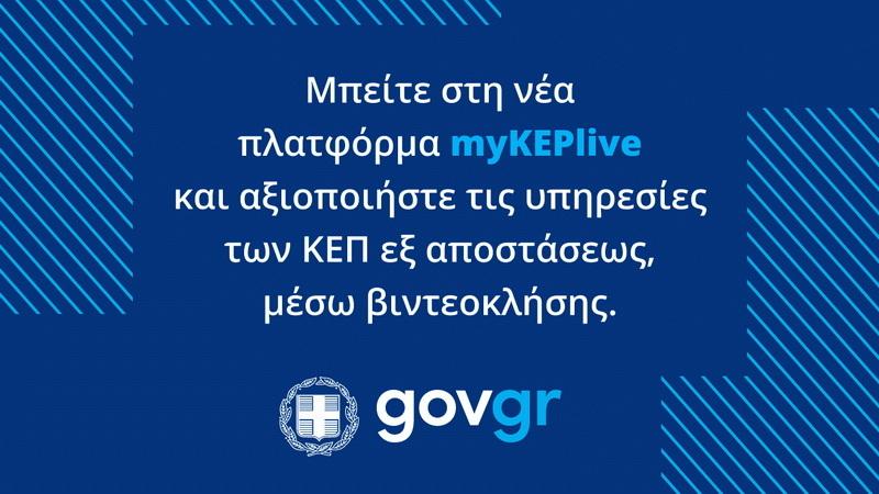 Ένταξη του Δήμου Αλεξανδρούπολης στο πρόγραμμα myKEPlive
