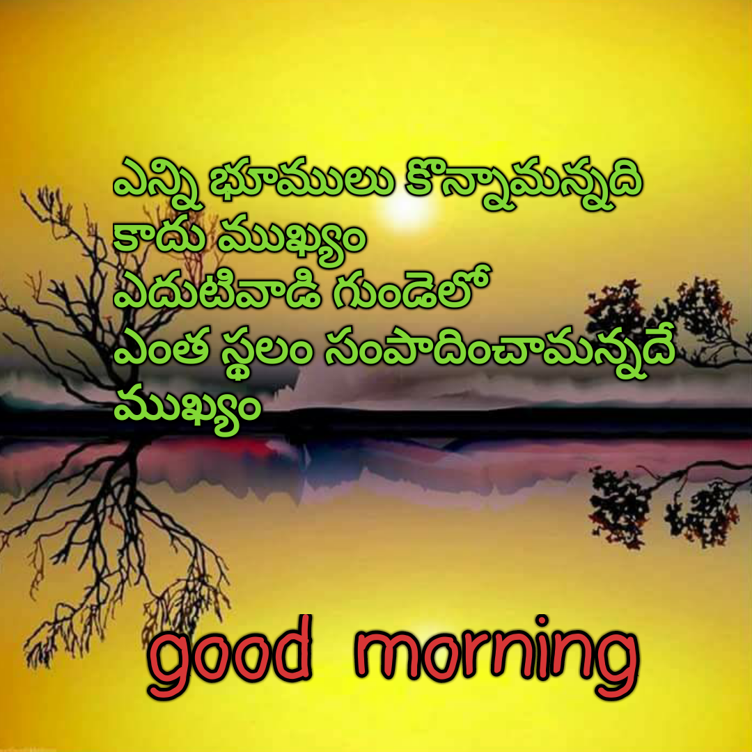Telugu Lovely Quotes: Good Morning Quotes In Telugu With Good Morning Images In