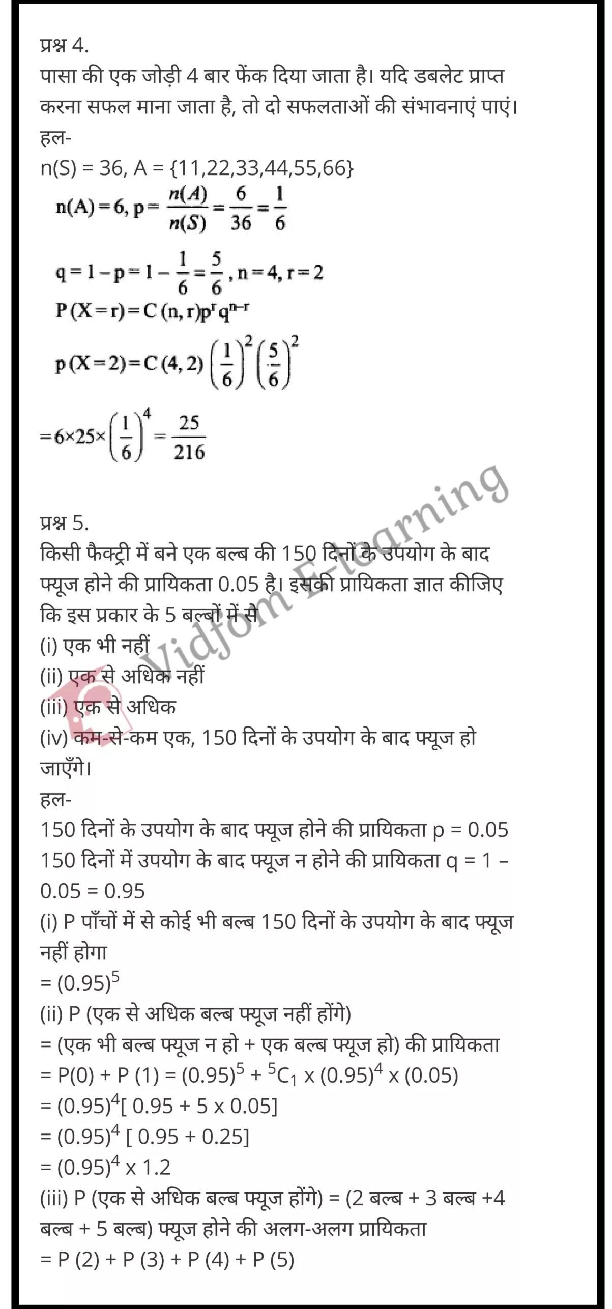 class 12 maths chapter 13 light hindi medium 41