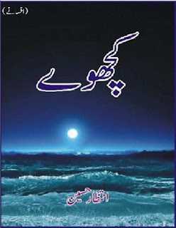 Kachway Short Stories By Intizar Hussain Pdf Free Download