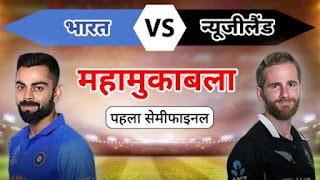 http://www.myojasupdate.com/2019/07/India-vs-NewZealand-live.html