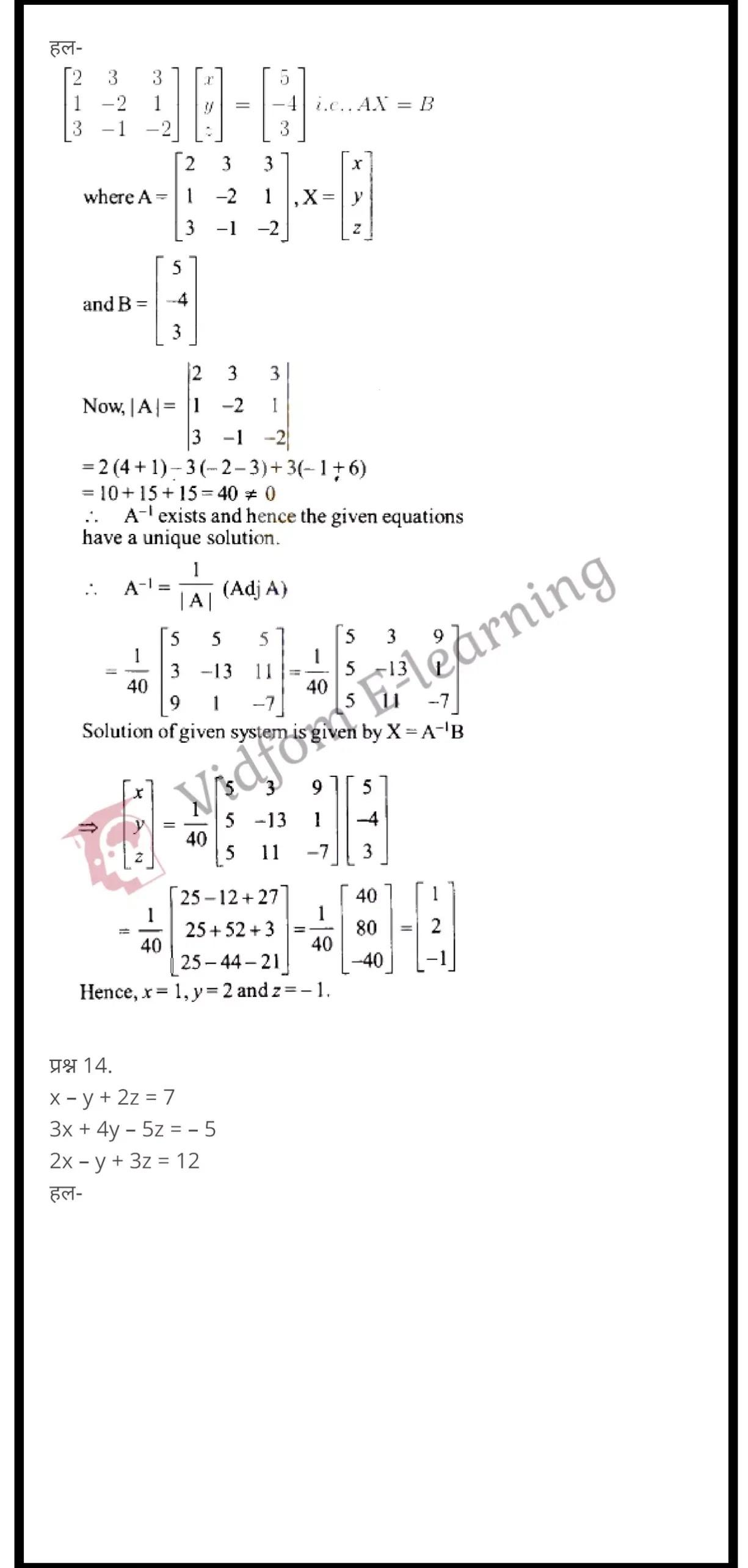 class 12 maths chapter 4 light hindi medium 44
