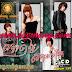 SUNDAY CD VOL 139 | Songsa 1 tngai songsa 1 chivit ( MP3 + Lyric File )