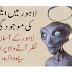 Alien in lahore   Lahore me alien ki mojodgi.