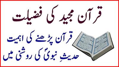 Quran Pak Ki Fazeelat