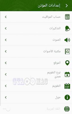 تنزيل تطبيق المؤذن للاندرويد بالعربي بدون انترنت