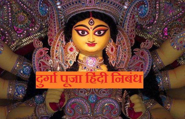 durga puja essay in hindi