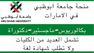 منحة جامعة ابو ظبي لدراسة البكالوريوس والماجستير والدكتوراة 2021