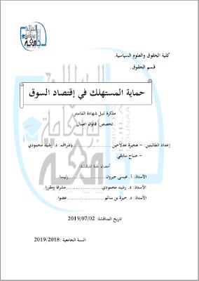 مذكرة ماستر: حماية المستهلك في إقتصاد السوق PDF