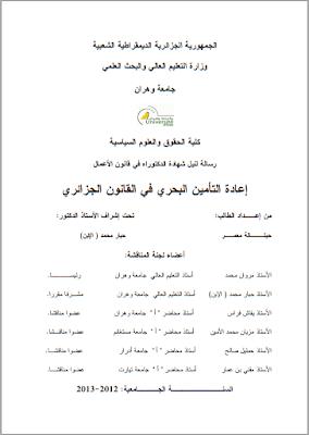أطروحة دكتوراه: إعادة التأمين البحري في القانون الجزائري PDF