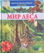 Мир леса книга