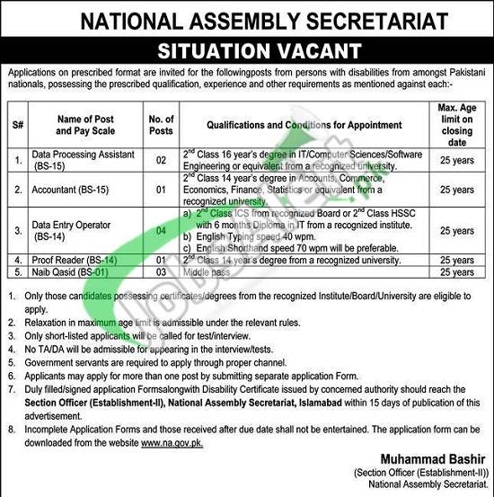 national-assembly-of-pakistan-secretariat-jobs-2020-application-form-download