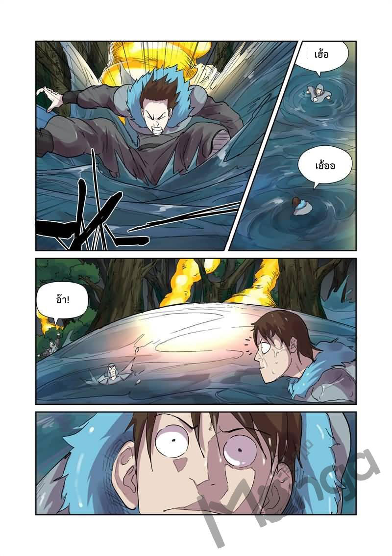 Tales of Demons and Gods ตอนที่ 169 หน้า 3
