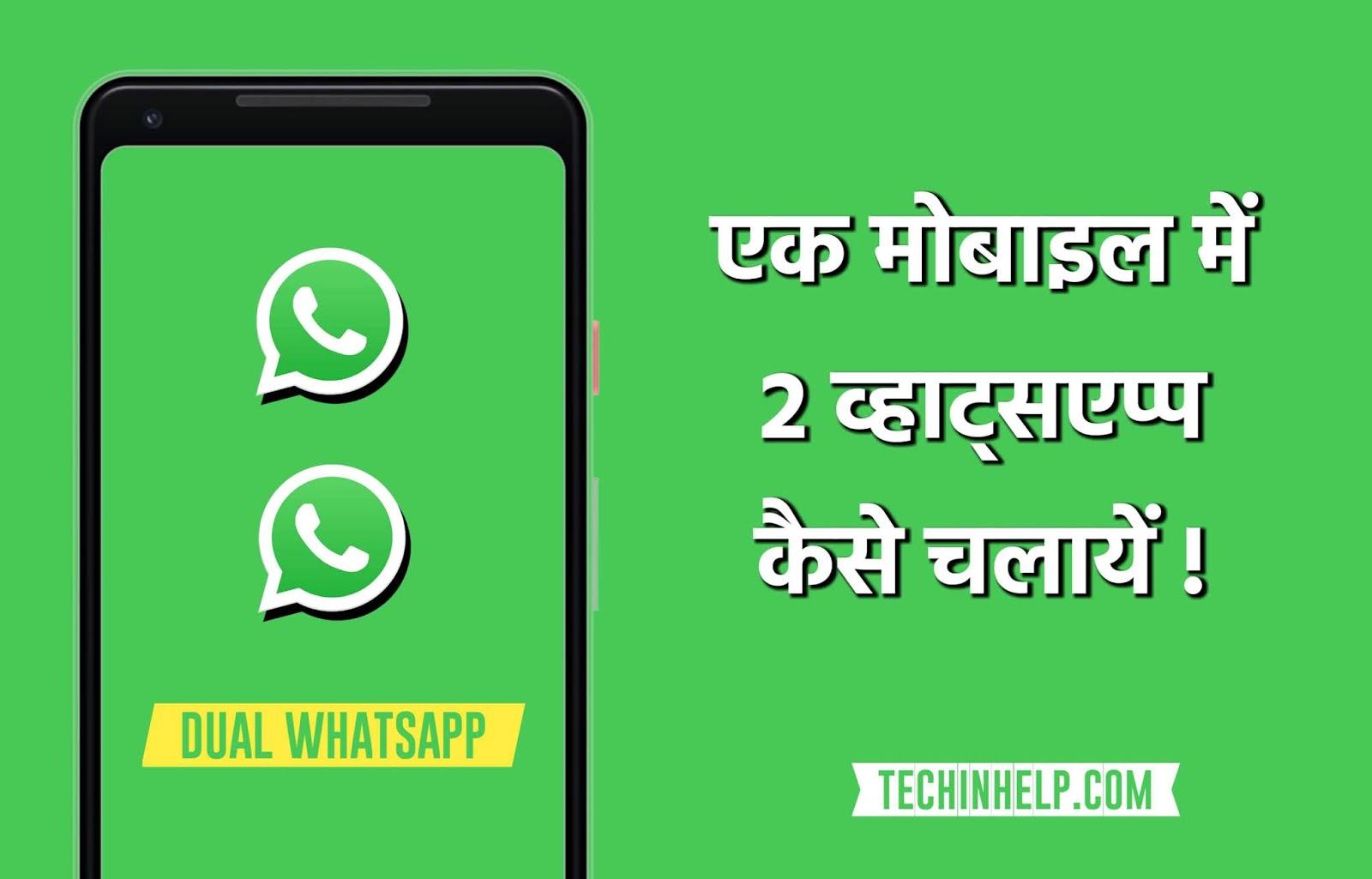 ek-mobile-me-dual-whatsapp-kaise-chalaye