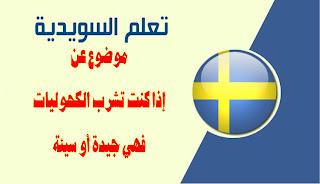 مواضيع لغة سويدية - موضوع اليوم عن إذا كنت تشرب الكحوليات فهي جيدة أو سيئة