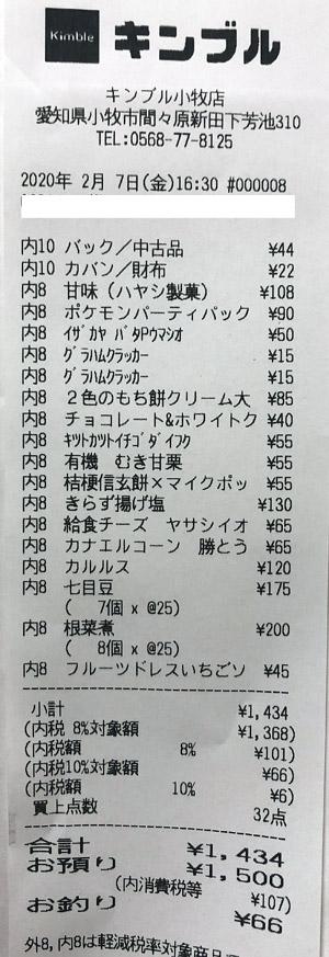 キンブル 小牧店 2020/2/7 のレシート