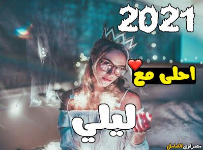 2021 احلى مع ليلي
