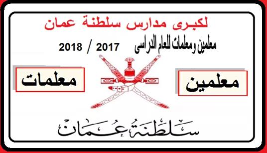 لكبرى مدارس سلطنة عمان مطلوب وظائف للمعلمين والمعلمات لجميع التخصصات - التقديم على الانترنت