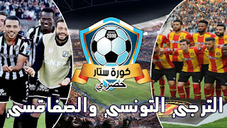 الترجي التونسي في لقاء مع شقيقه الصفاقسي في البطولة العربية