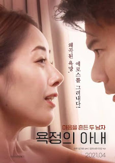 Wife of Lust (2021)