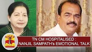 Jayalaithaa Hospitalised : Nanjil Sampath's Emotional Talk – Thanthi Tv