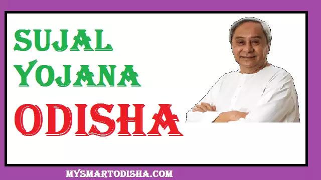 Sujal Yojana Odisha 2020, Application form, Lists, Registration