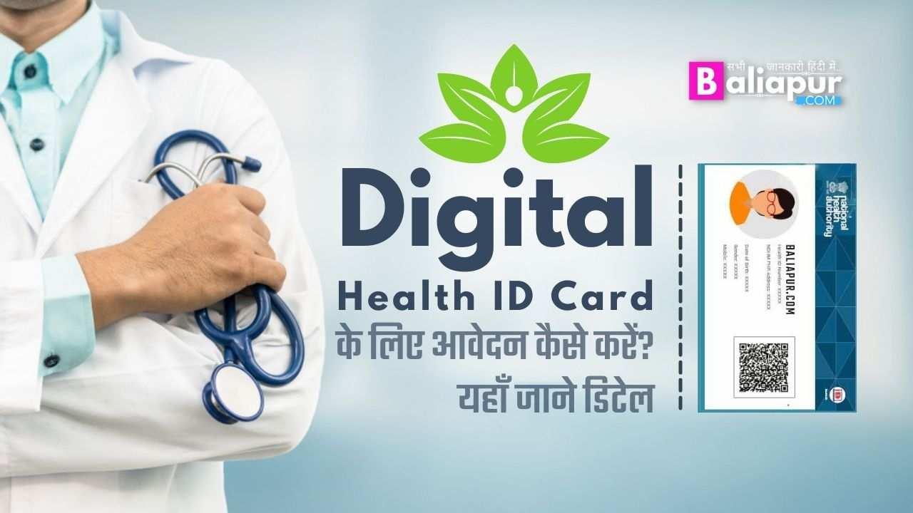डिजिटल हेल्थ आईडी कार्ड के लिए आवेदन कैसे करें? यहाँ जाने डिटेल