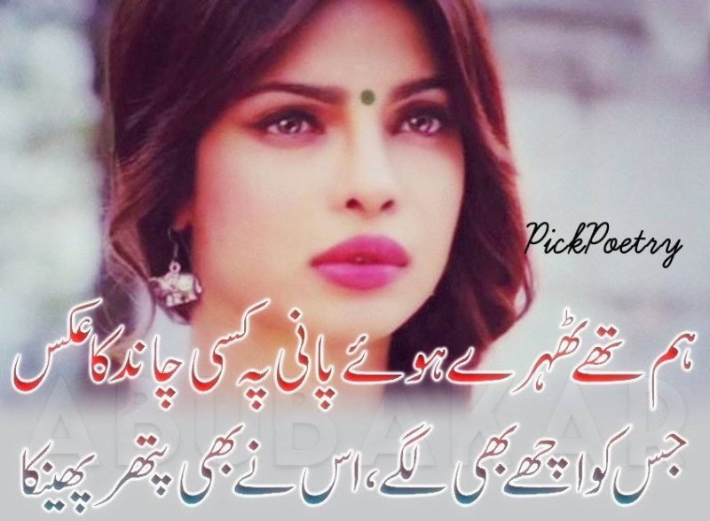 15 Best 2 Line Sad Shayari Pictures | Best Urdu Poetry Pics and ...