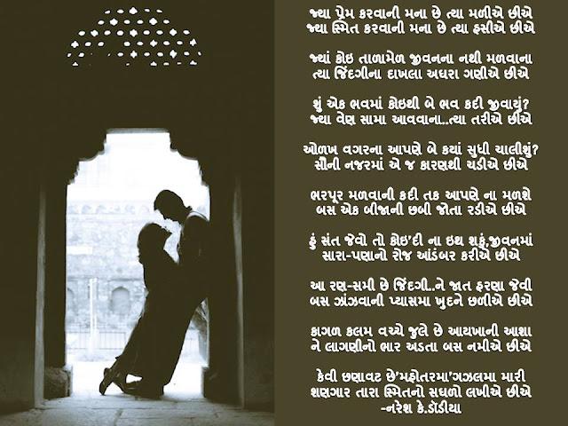 ज्या प्रेम करवानी मना छे त्या मळीए छीए Gujarati Gazal By Naresh K. Dodia