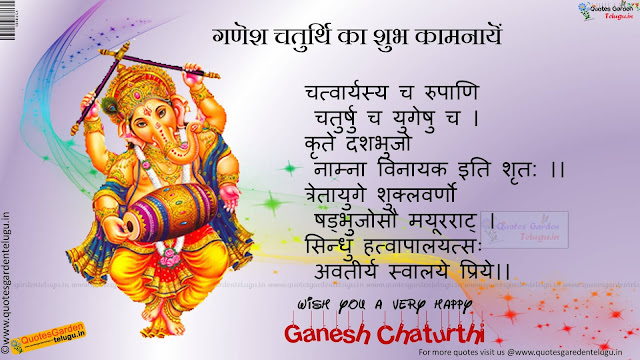 Best Ganesh Chaturthi Images Quotes Wallpapers in hindi
