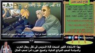 صورة كفاح شعب مصر - 13 - تصر أكتوبر سنة 1973 م - الفصل الدراسي الثاني