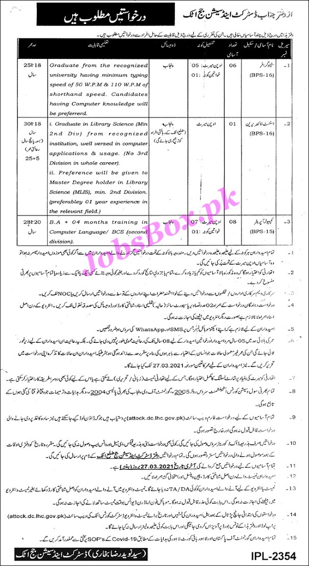 Attock District and Session Courts Jobs 2021 - Download Application Form Attock District Jobs 2021