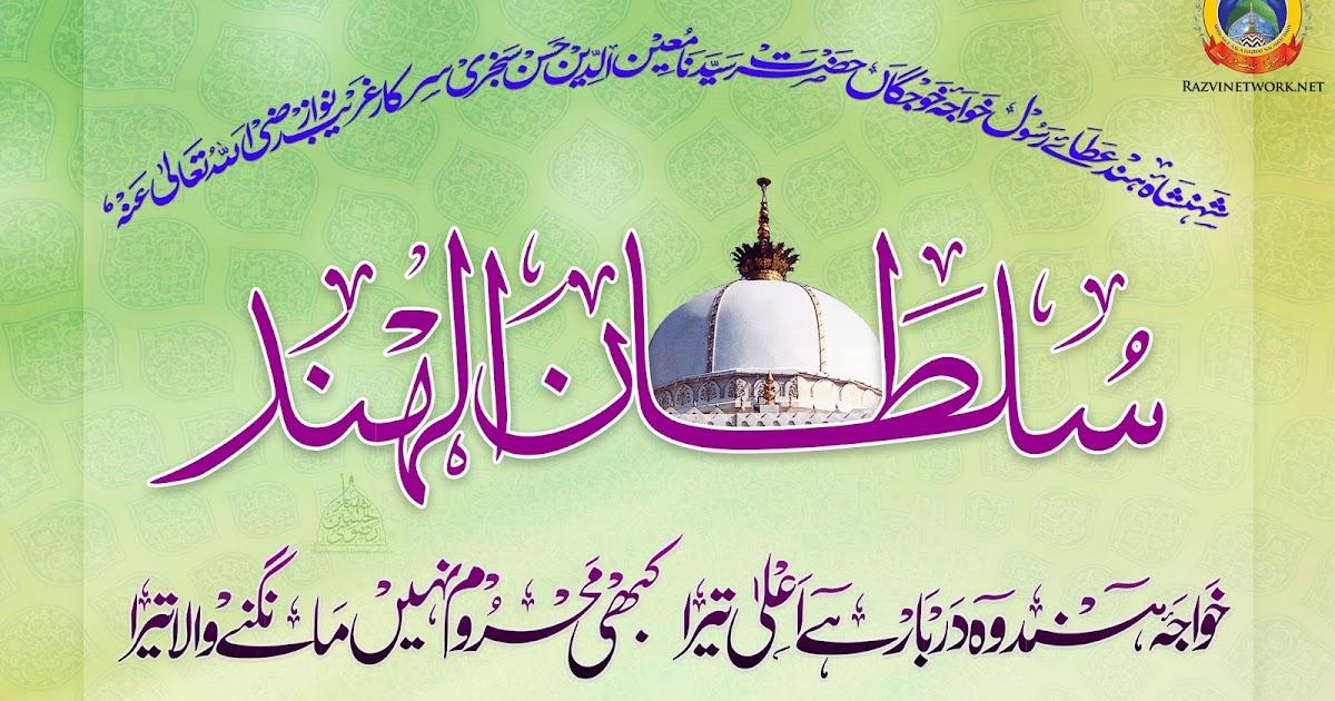 Khwaja Garib Nawaz Wallpaper Hd 2013 Islamic Vectors Urs Mubarak Hazrat Khwaja Garib Nawaz Hd