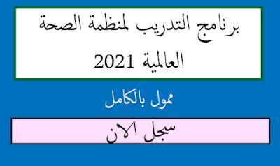 برنامج التدريب لمنظمة الصحة العالمية 2021   ممول بالكامل