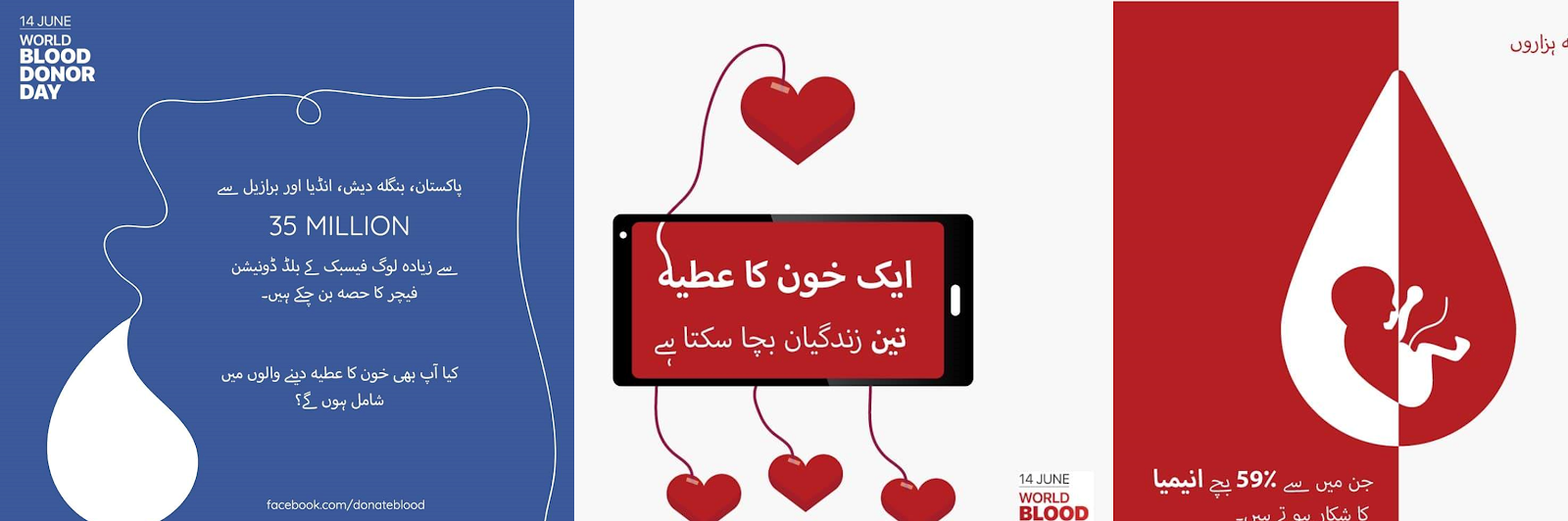 Pakistan Marks World Blood Donor Day with Campaigns, 2 Million Signed Up On Facebook