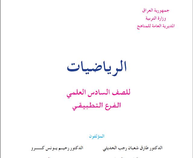 كتاب الرياضيات للصف السادس العلمي التطبيقي المنهج الجديد 2018 - 2019