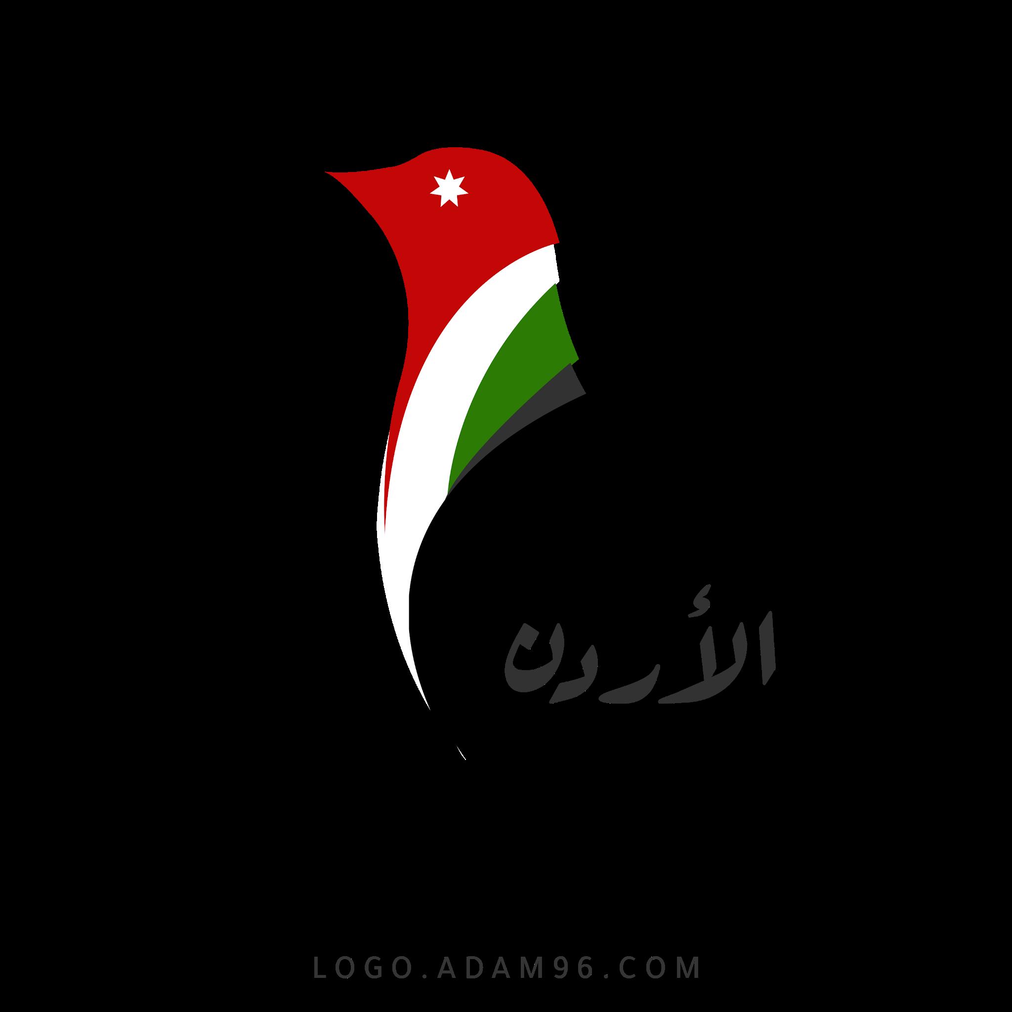 تحميل شعار الاردن بدون حقوق لوجو مجاناً عالي الدقة بصيغة شفافة PNG