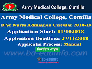 Army Medical College, Comilla B.Sc in Nursing Admission Circular 2018-2019
