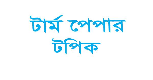 টার্ম পেপার তৈরীর নিয়ম