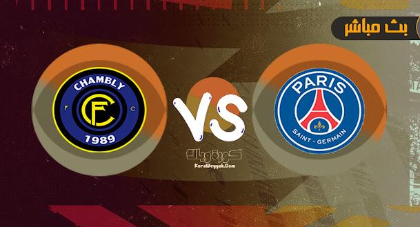 نتيجة مباراة باريس سان جيرمان وتشامبلي بتاريخ 17-07-2021 مباراة ودية