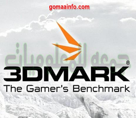 تحميل برنامج اختبار كروت الشاشة  Futuremark 3DMark 2.11.6857